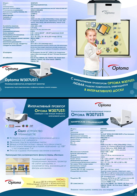 буклет №2 для компании www.prolamp.kz