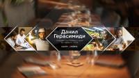 Шапка для канала на Ютуб - Данил Герасимиди