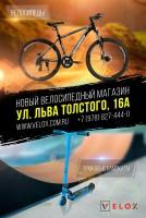Полиграфический баннер для магазина велосипедов №1