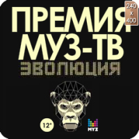 "Баннер Премии МУЗ-ТВ ""Эволюция"""