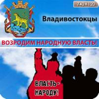 Баннер для сайта Виктора Черепкова (дипутата гос. думмы)