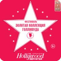Баннер Hollywood Reporter #2