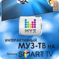 Баннер МУЗ-ТВ + Samsung SMART TV