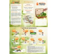 Лифлет + инфографика на обороте (Ивановъ и Партнёры)