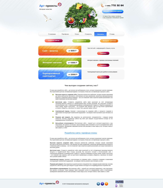 Landing Page Art