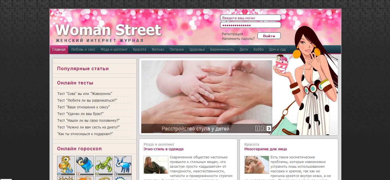 Сайт женского журнала WomanStreet