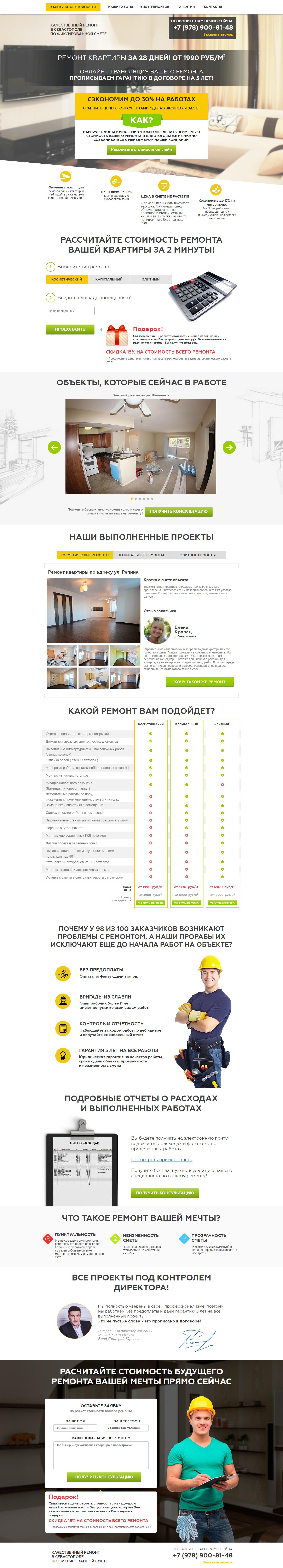 Сайт для компании по ремонту квартир