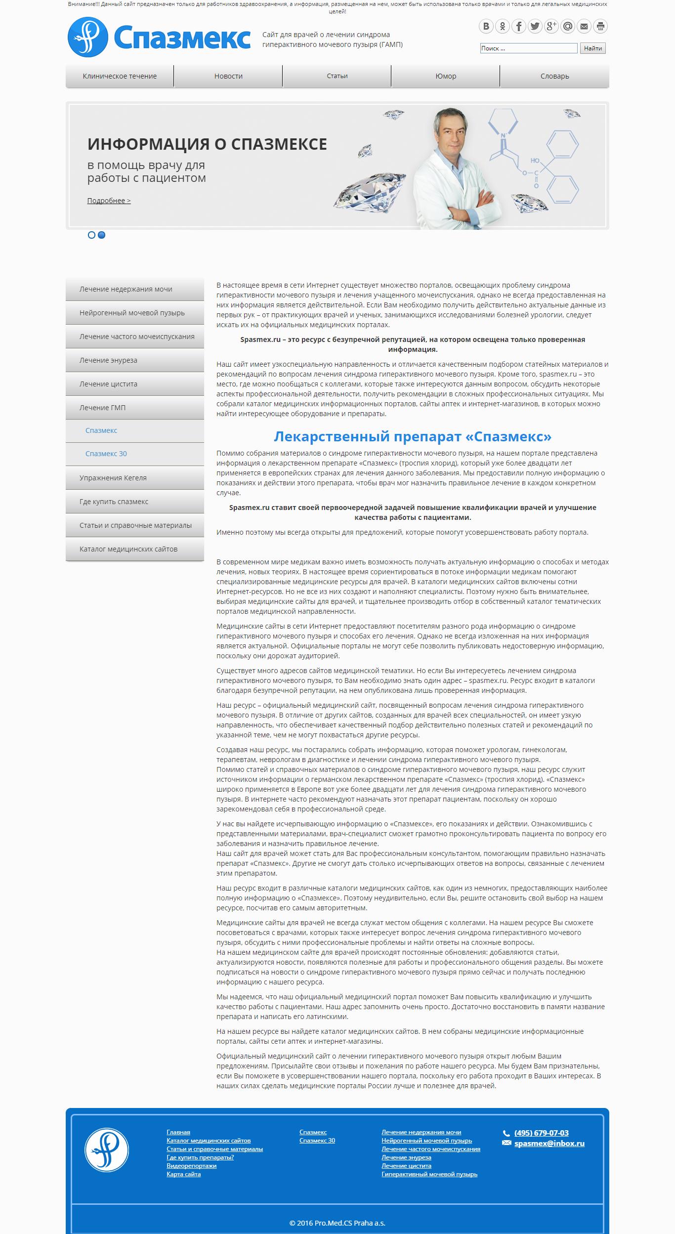 Сайт для врачей о лечении синдрома гиперактивного мочевого пузыря (ГАМП)