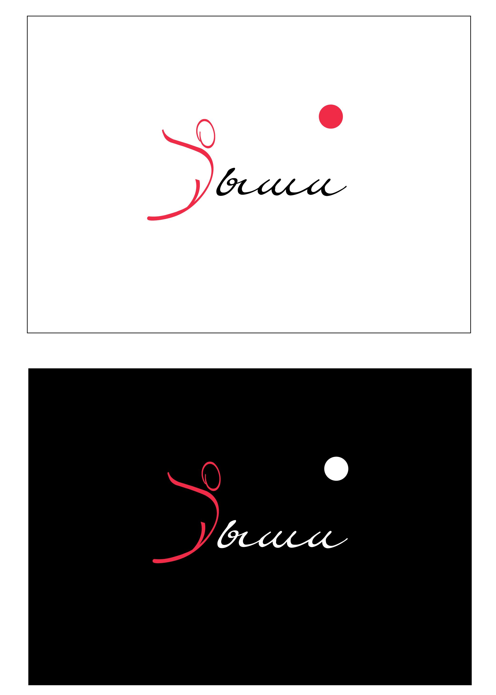 "Логотип для студии ""Дыши""  и фирменный стиль фото f_14356f30ae6315c4.jpg"