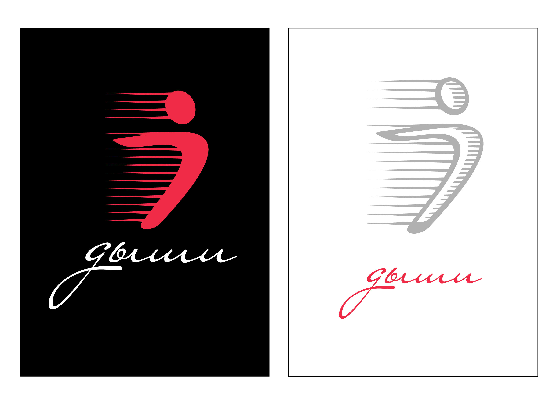 """Логотип для студии """"Дыши""""  и фирменный стиль фото f_24756f301fa4d811.jpg"""