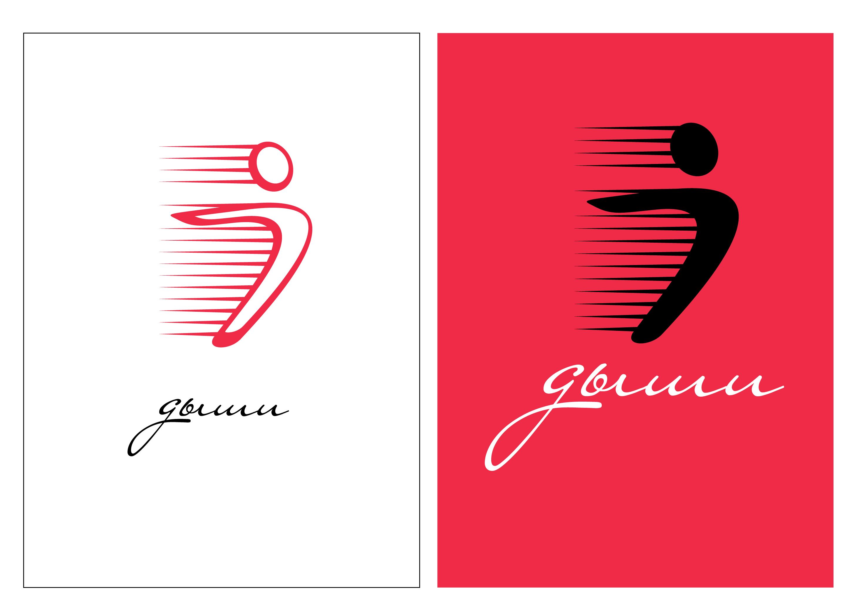 """Логотип для студии """"Дыши""""  и фирменный стиль фото f_44556f3021e0a718.jpg"""