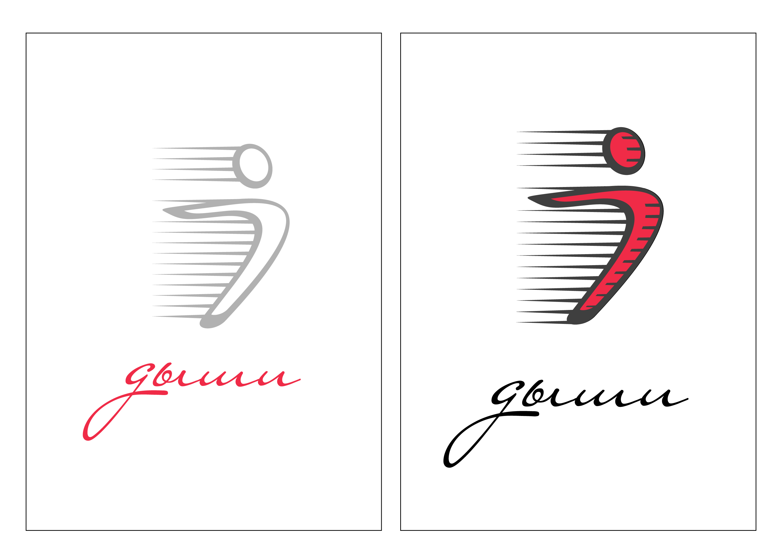 """Логотип для студии """"Дыши""""  и фирменный стиль фото f_51356f3023e390c1.jpg"""