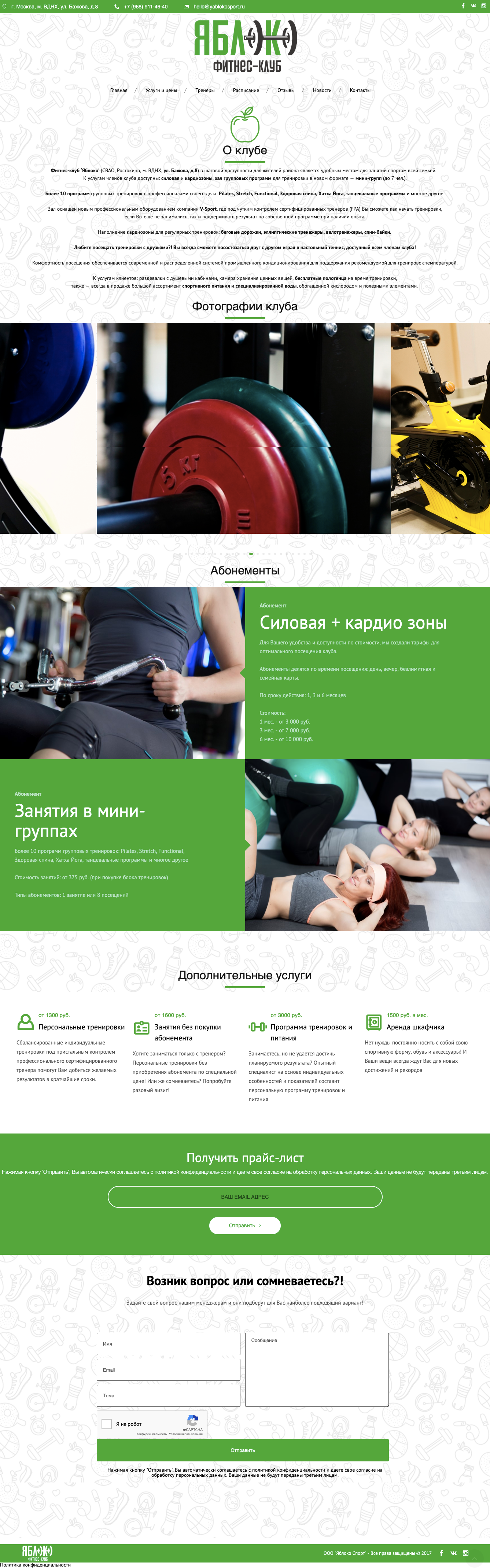 Yablokosport.ru (сайт-визитка, Wordpress)