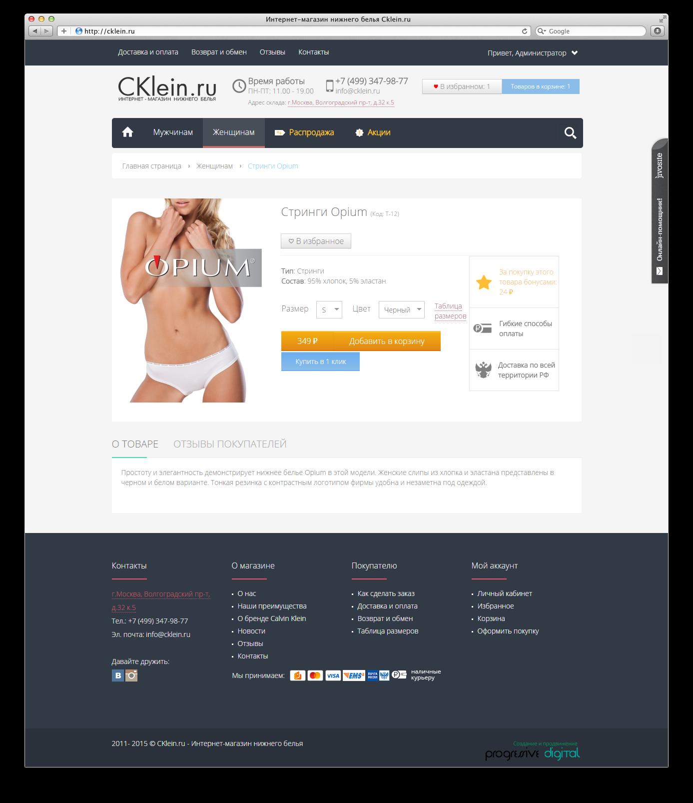 CKlein.ru (интернет-магазин, Joomla + JoomShopping)