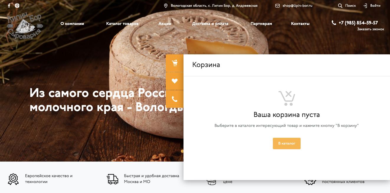 Lipin-Bor.ru (интернет-магазин, 1C-Bitrix)