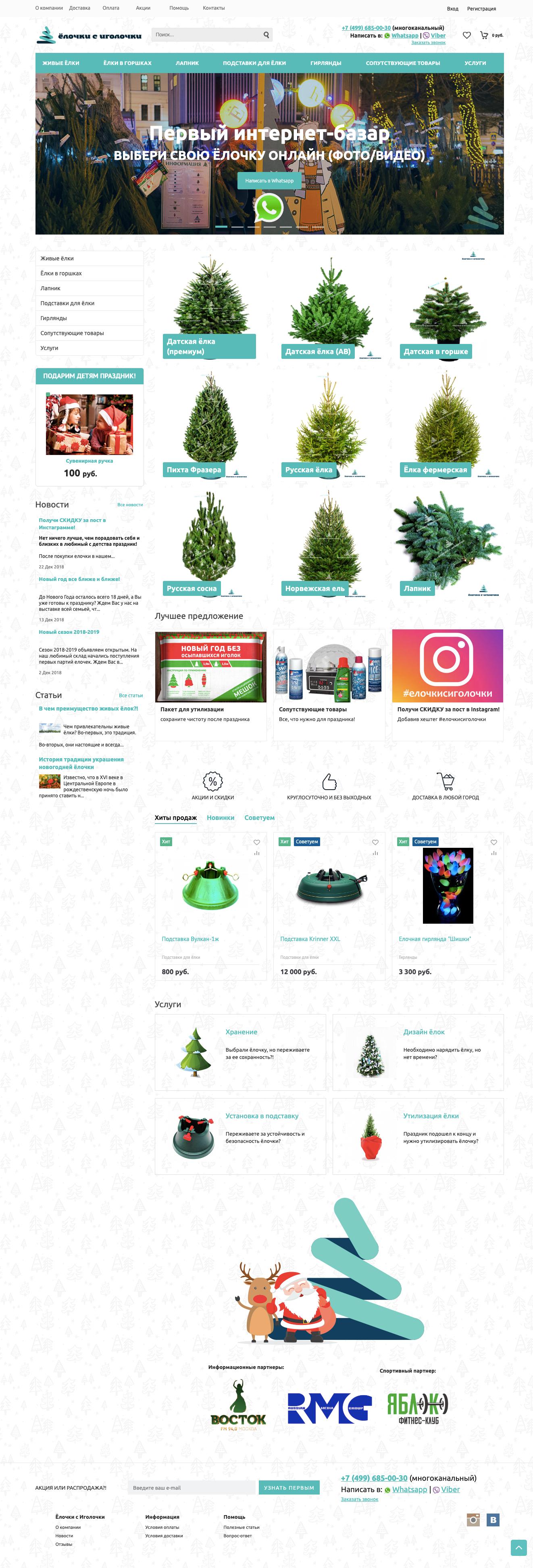 Елочки с Иголочки (интернет-магазин новогодних товаров)