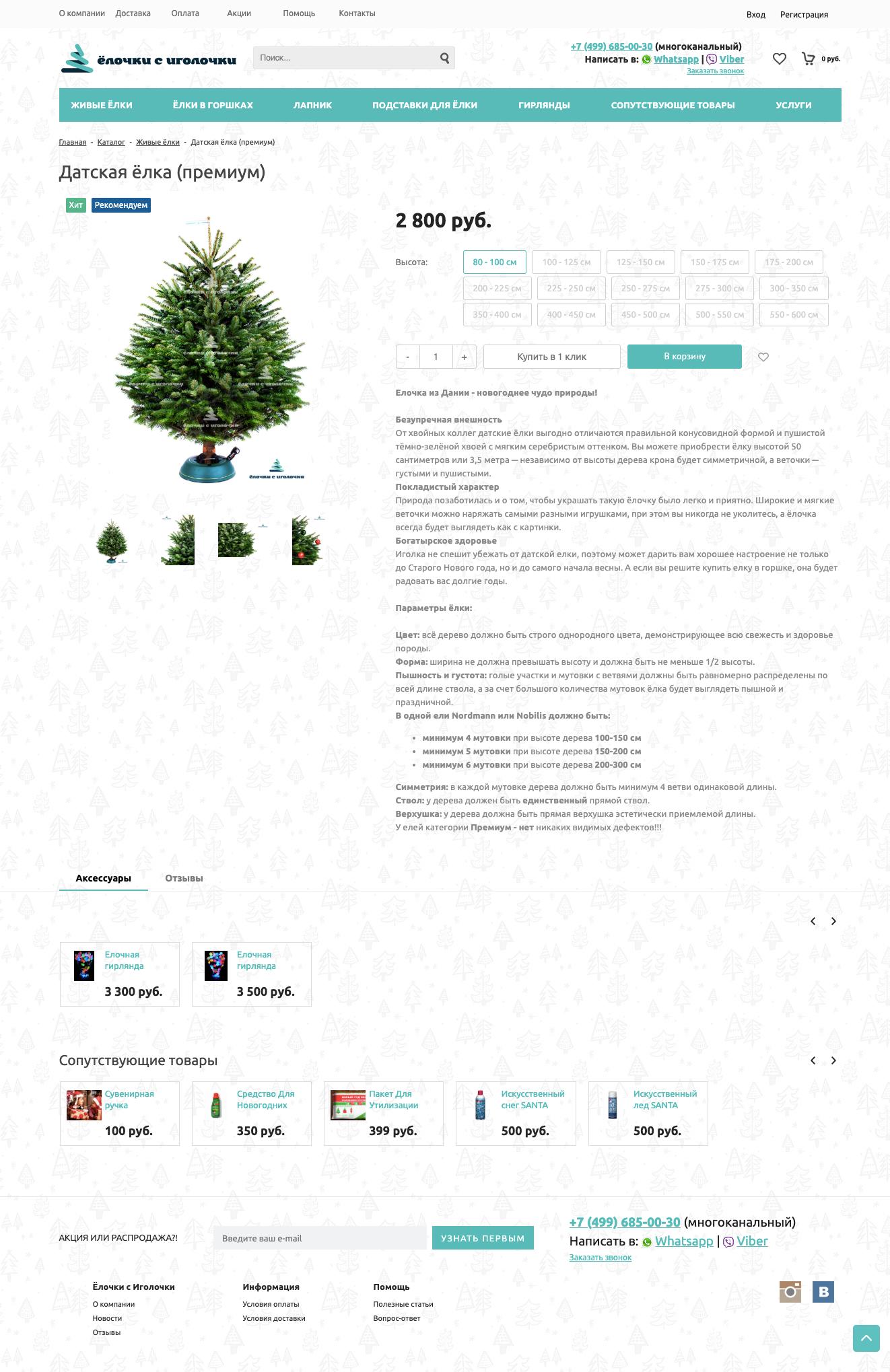 Elochkisigolochki.ru (интернет-магазин, 1C-Bitrix)