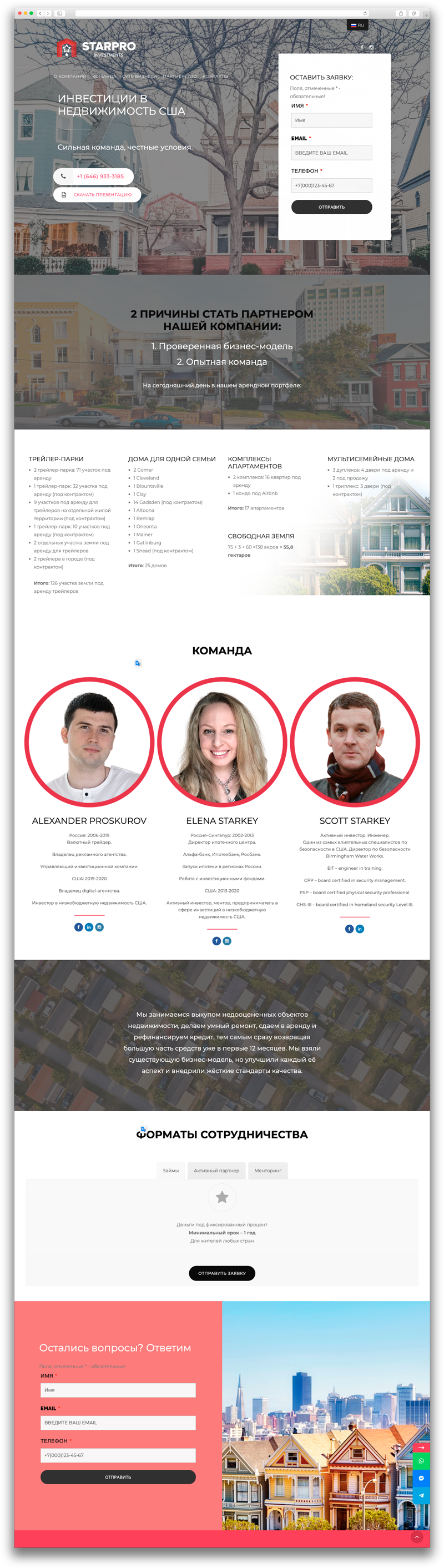 StarProInvest (Лендинг/Landing, Wordpress)