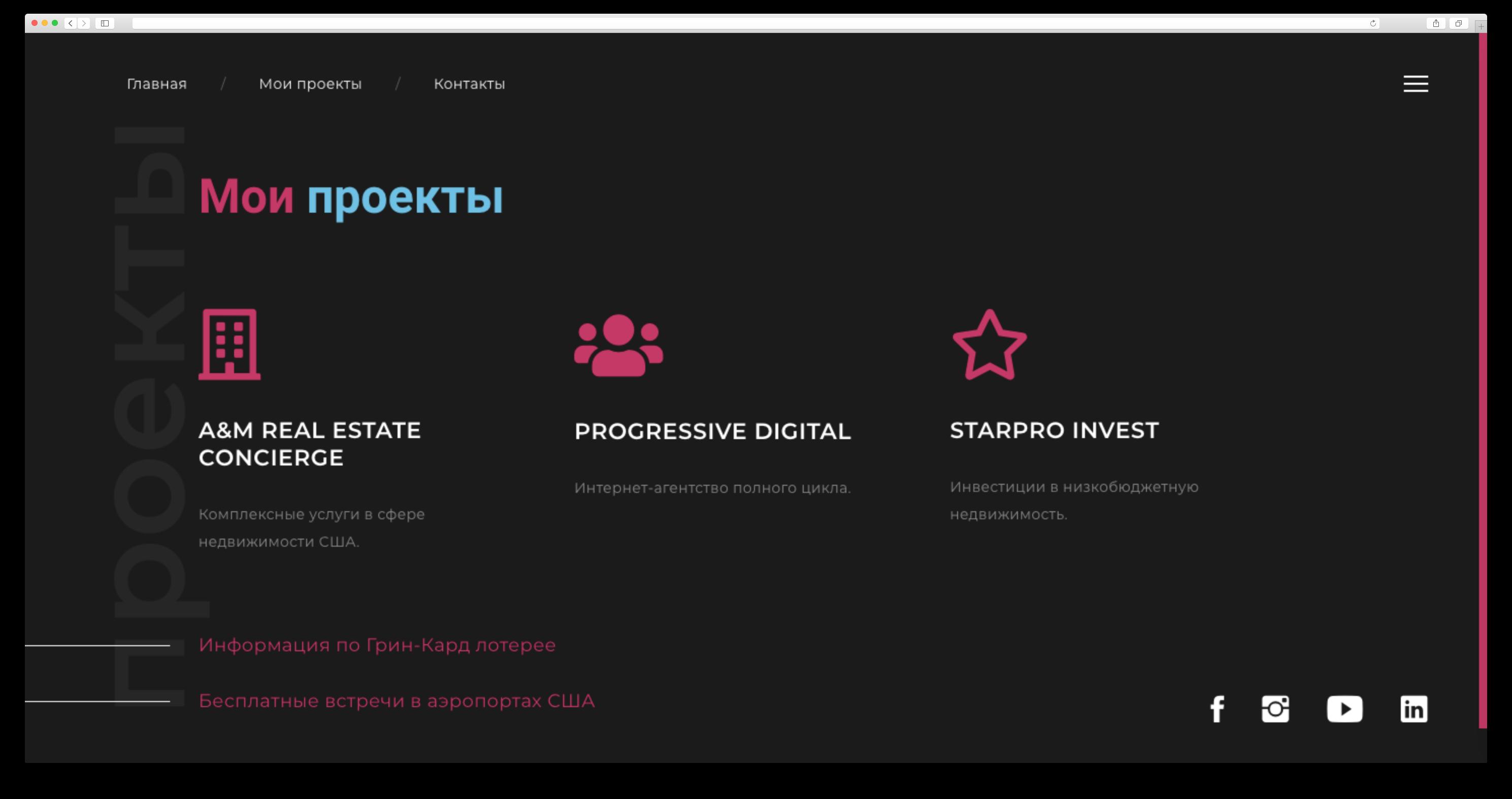 AProskurov.ru (Сайт-визитка/Лендинг на Wordpress)