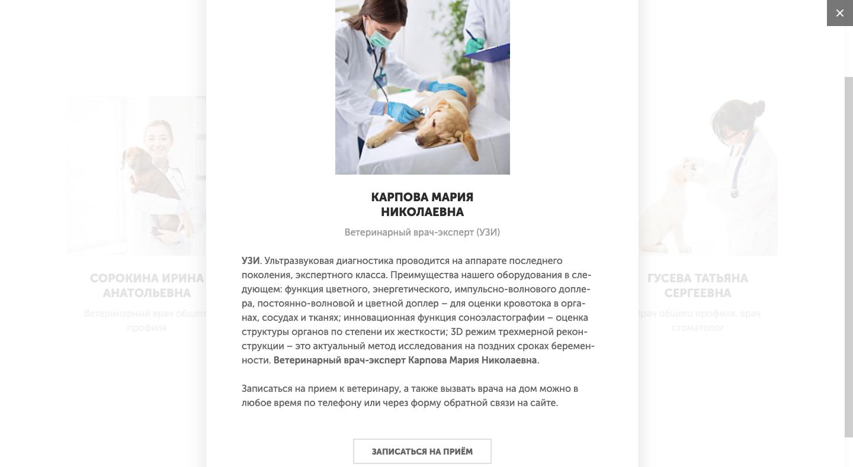 Vetcentr.msk.ru (лендинг, 1C-Bitrix)