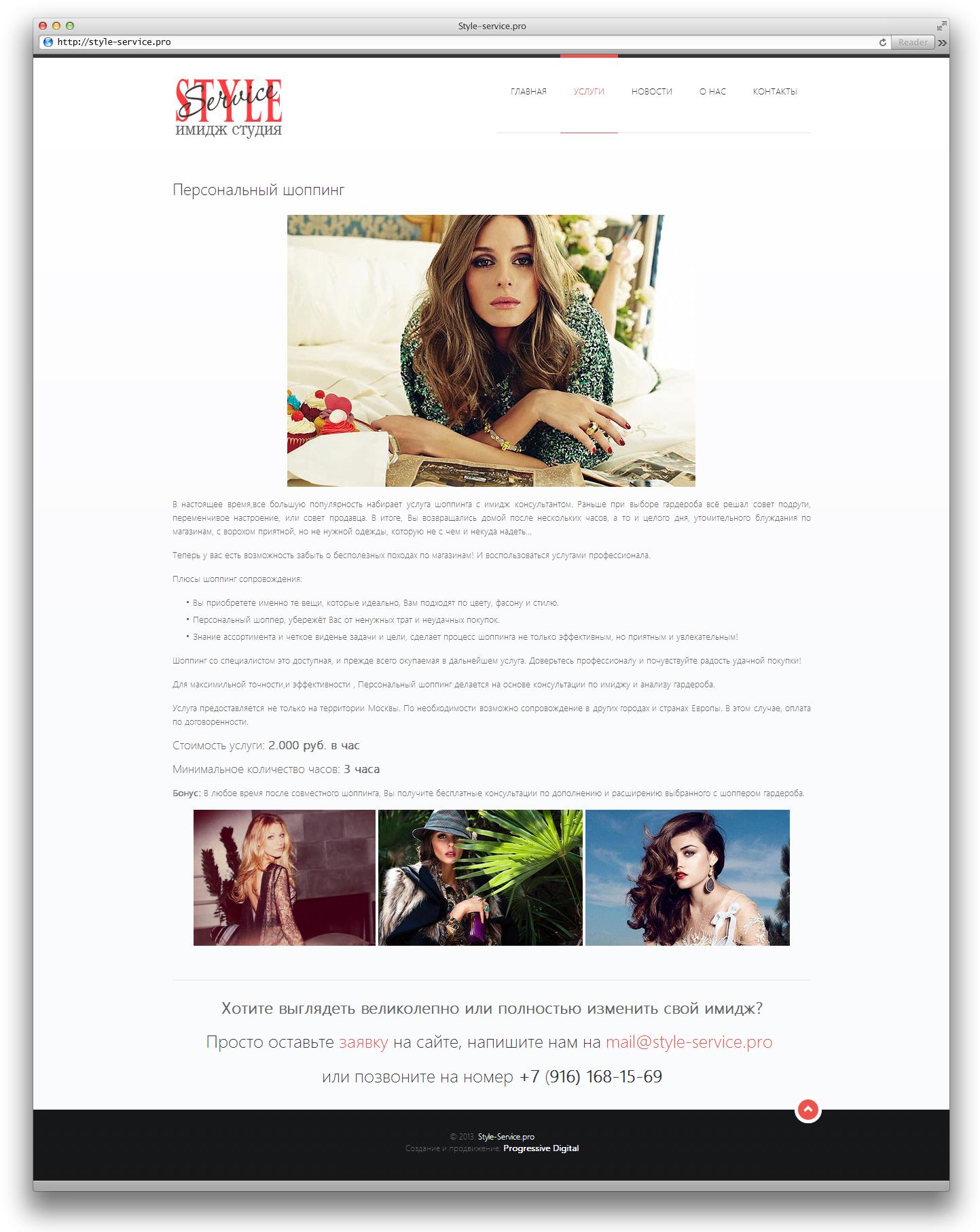 Style-service.pro (сайт-визитка, Joomla)