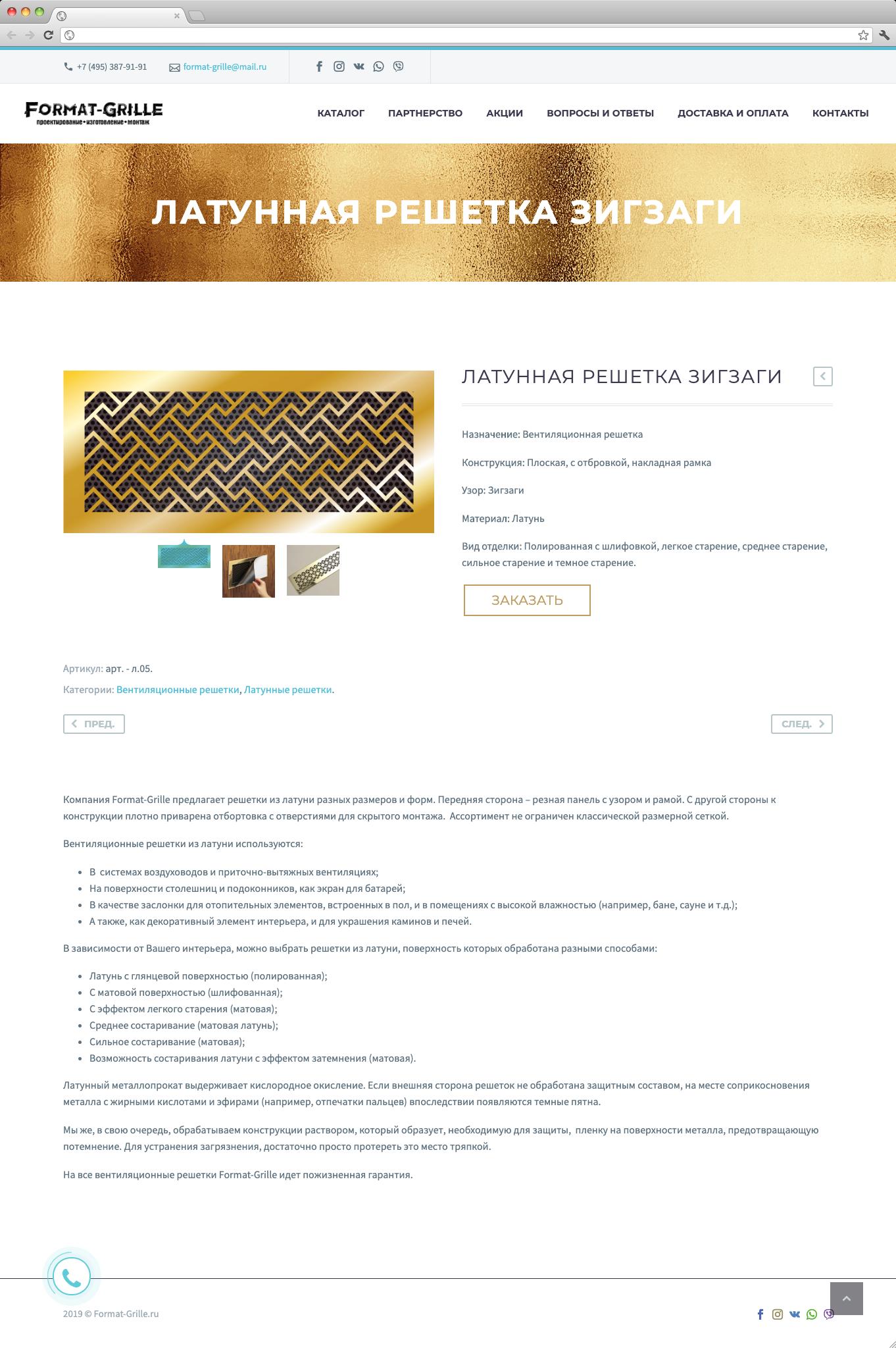 Format-grille (Лендинг/Landing Page + Каталог, Wordpress)