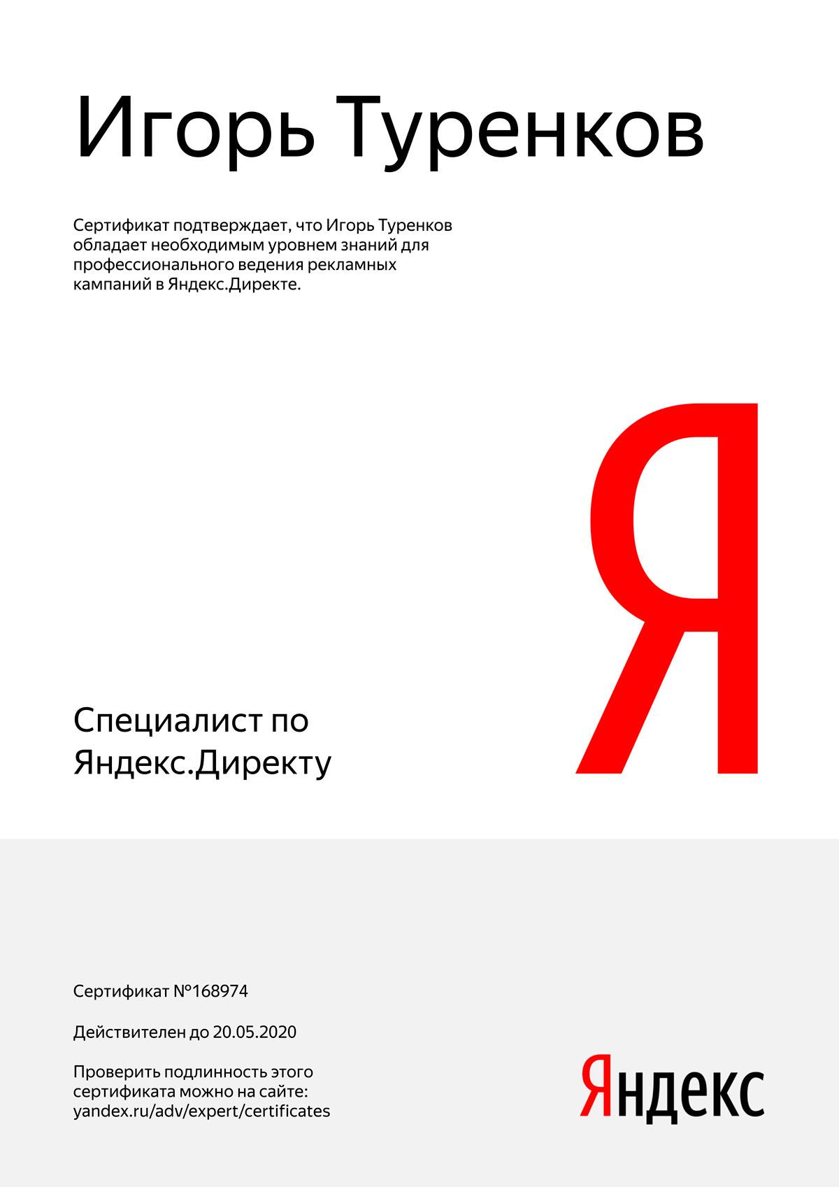 Сертификат Специалист по Яндекс.Директ