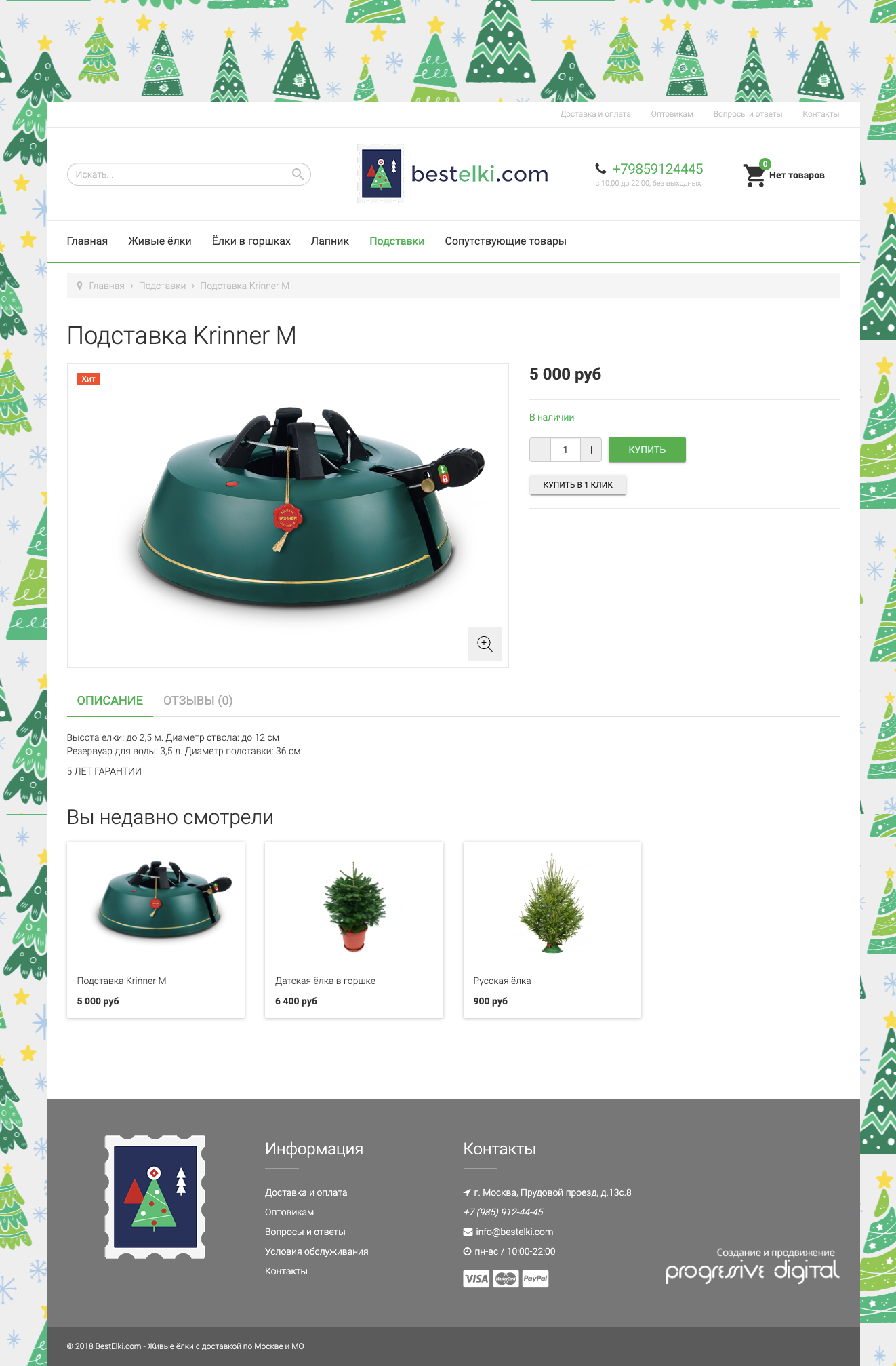 Bestelki.com (интернет-магазин, v.2.0, Joomla + VirtueMart)