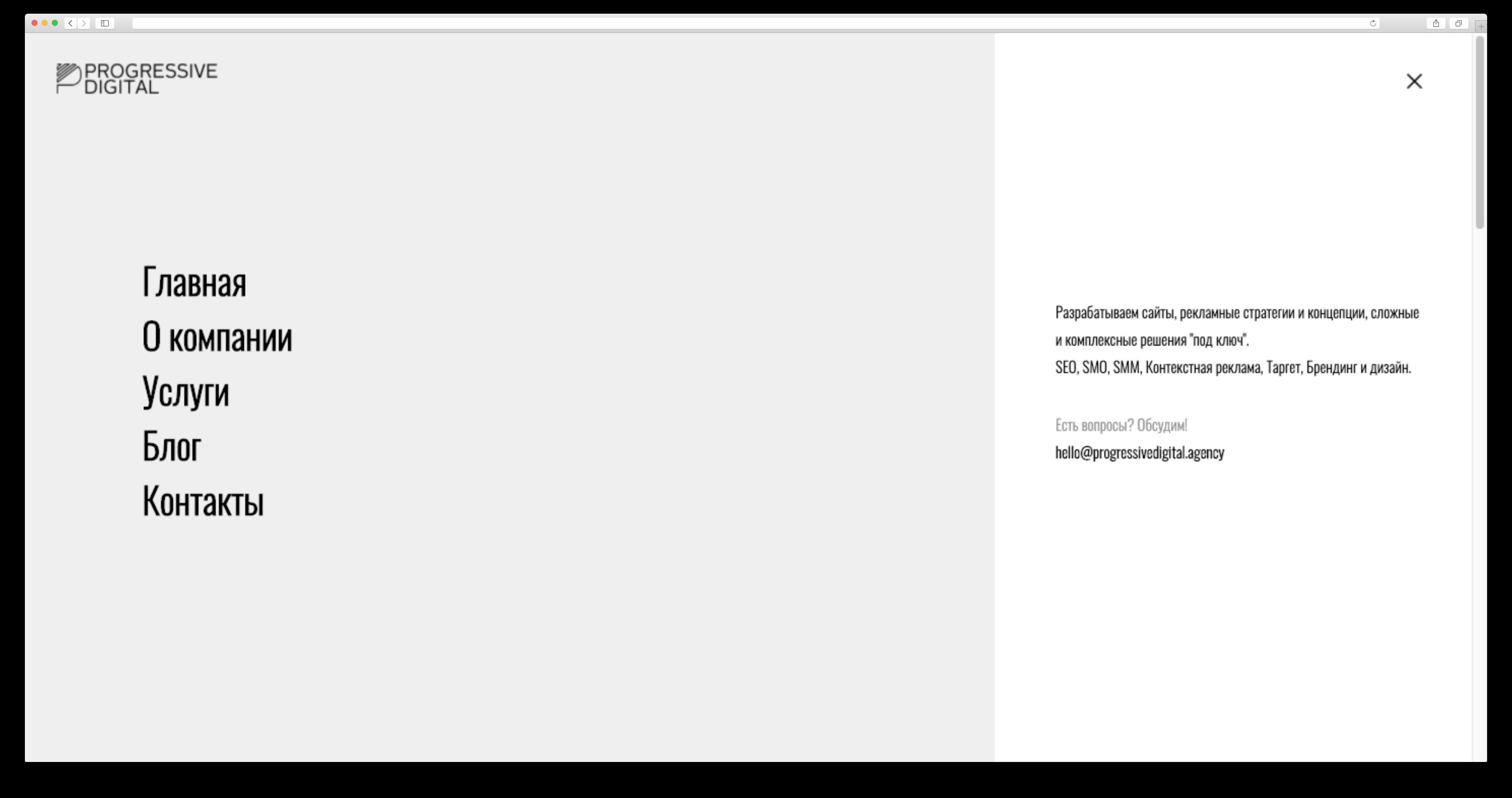 ProgressiveDigital.agency (Лендинг/Landing Page Wordpress)