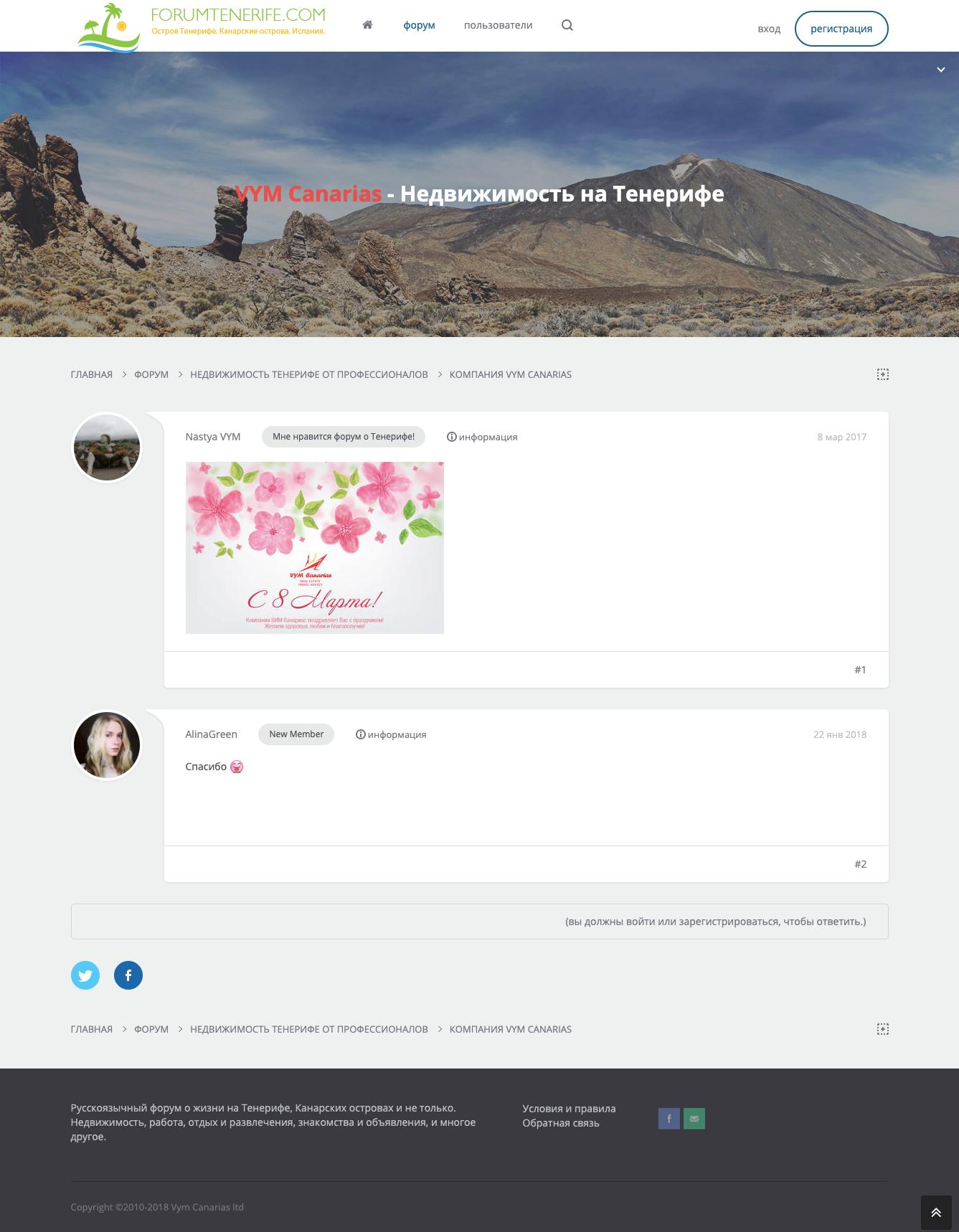 Forumtenerife.com (Форум агентства недвижимости в Испании, XenForo)