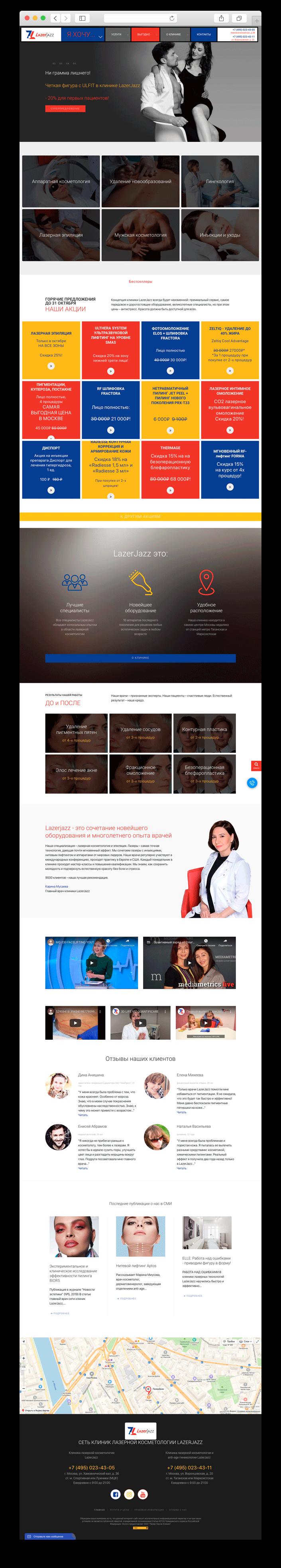 Доработки по сайту LazerJazz (Joomla)