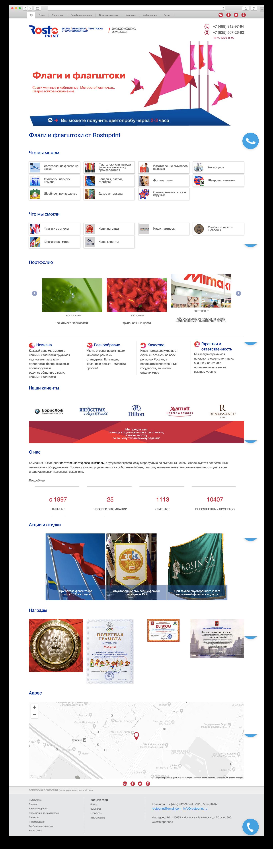 Доработки по сайту ProstoPrint (Wordpress)