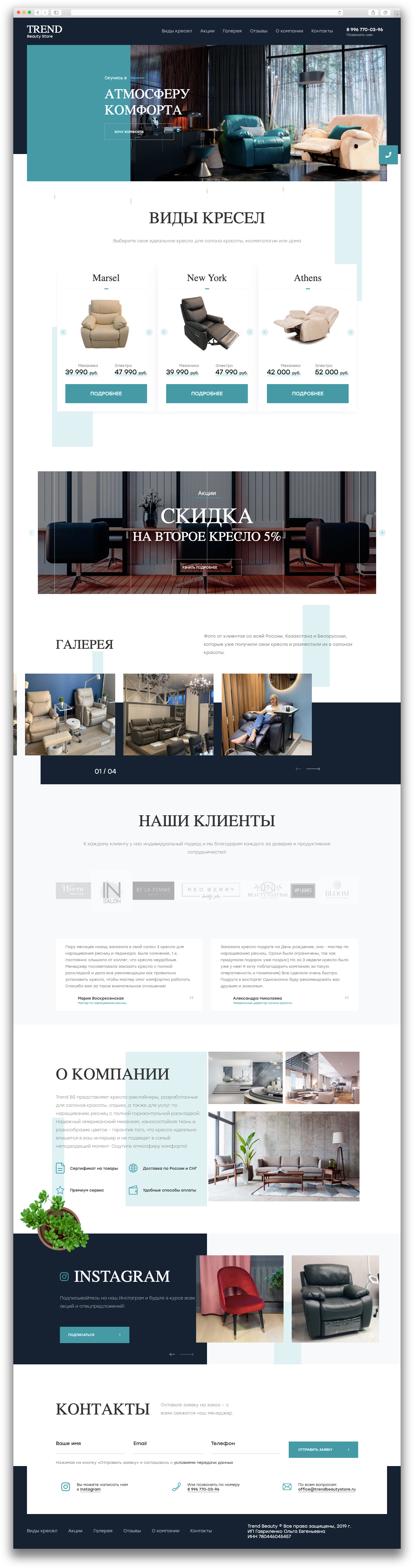 Доработки по сайту TrendBeautyStore.ru (WordPress)