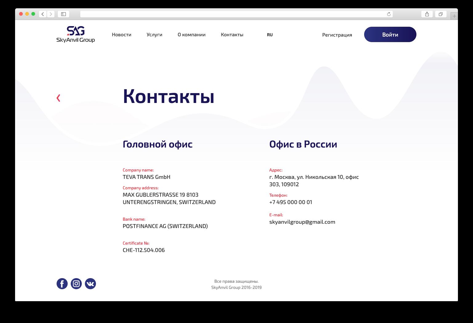 Доработки по сайту SkyAnvilGroup (1С-Bitrix)