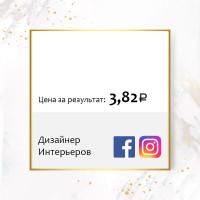 Дизайнер интерьеров (таргетированная реклама: Facebook + Instagram)