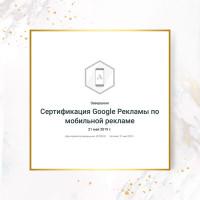 Сертификат Google Рекламы по мобильной рекламе