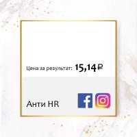 Анти HR - поиск персонала (таргетированная реклама: Facebook + Instagram)