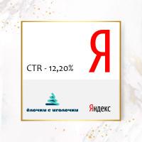 Elochkisigolochki.ru (сезон 2018 - 2019), CTR - 12,20%