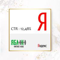 Yablokosport.ru (реклама об акции), CTR - 12,48%