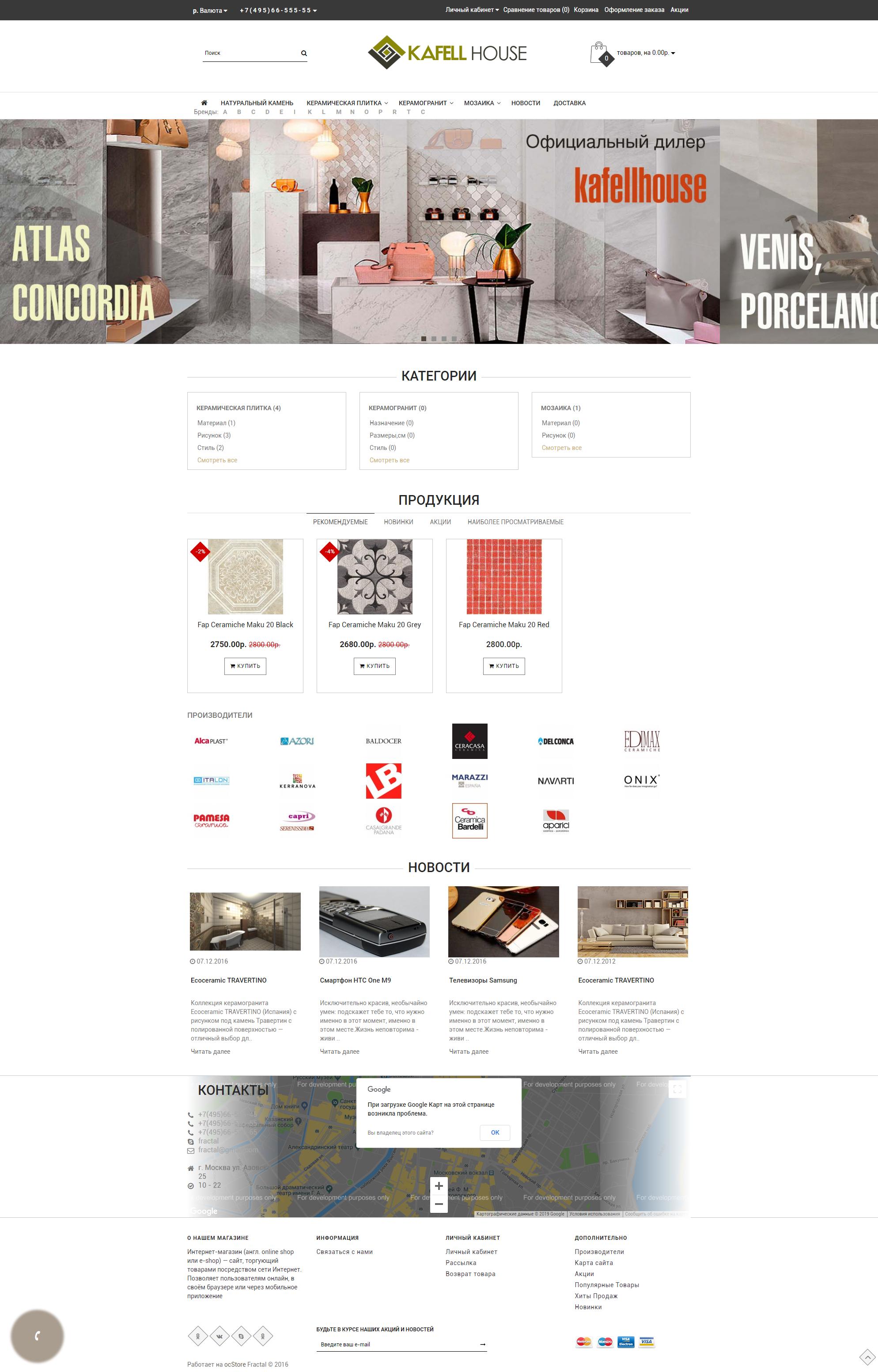 Кафельхауз - магазин керамической плитки