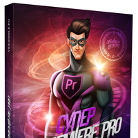Супер Premier Pro