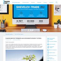 Блог Shevelev-trade.ru