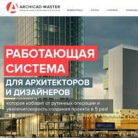 Сайт Архикад-Мастер