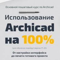 Лендинг Архикад на 100%