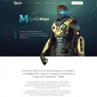 Лендинг Супер Maya