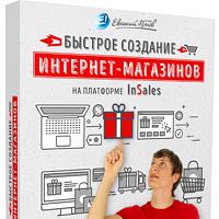 Быстрое создание Интернет-магазинов