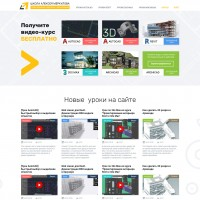 Школа Autocad-specialist.ru