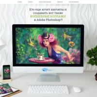 Лендинг Волшебные коллажи в Adobe Photoshop