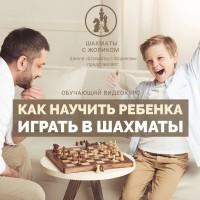 Лендинг Шахматы