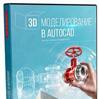 DVD-коробка для курса